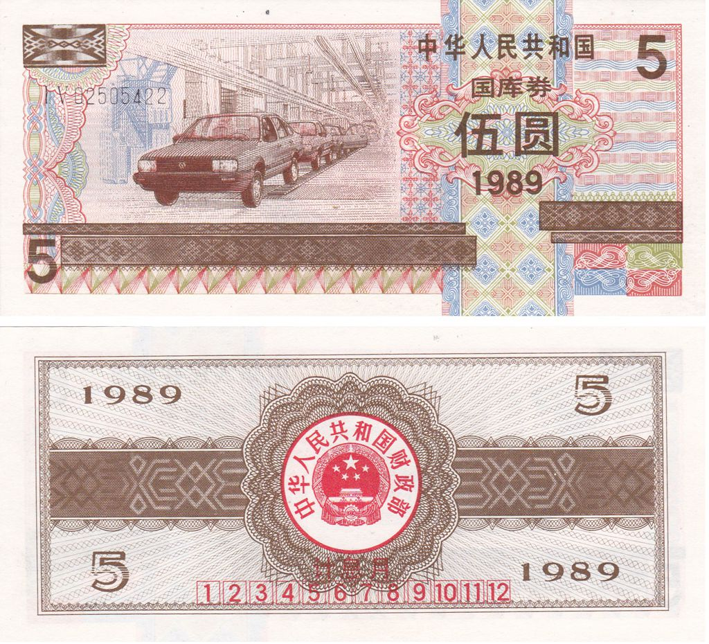 B7071, Treasury Bond of P.R.China, Five Yuan (5 Dollars) 1989, Volkswagen Car