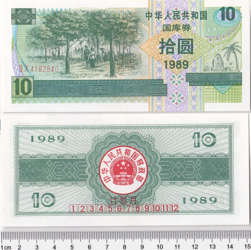 B7073, Treasury Bond of P.R.China, Ten Yuan (10 Dollars Loan) 1989