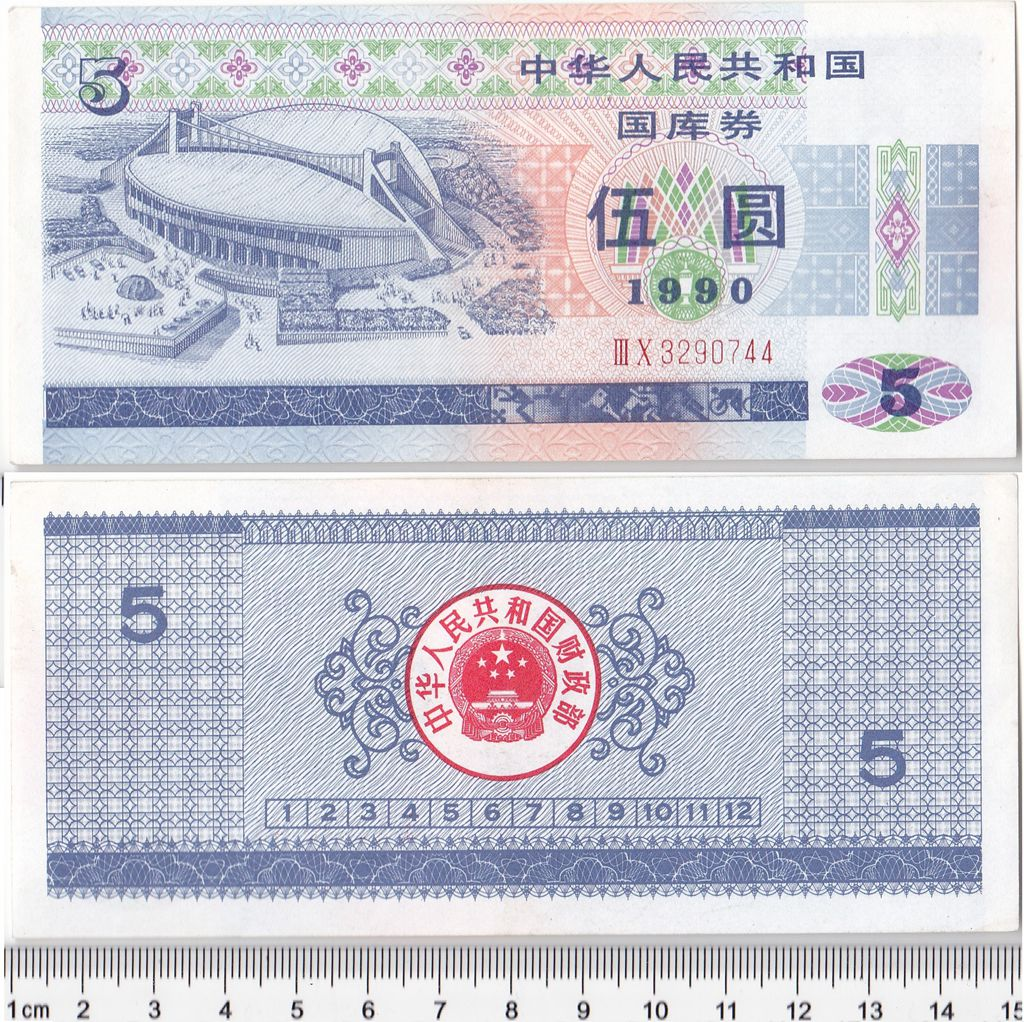 B7081, Treasury Bond of P.R.China, Five Yuan (5 Dollars Loan) 1990