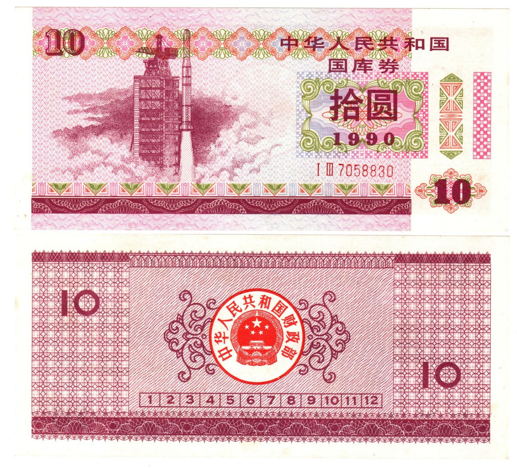 B7083, Treasury Bond of P.R.China, Ten Yuan (10 Dollars Loan) 1990