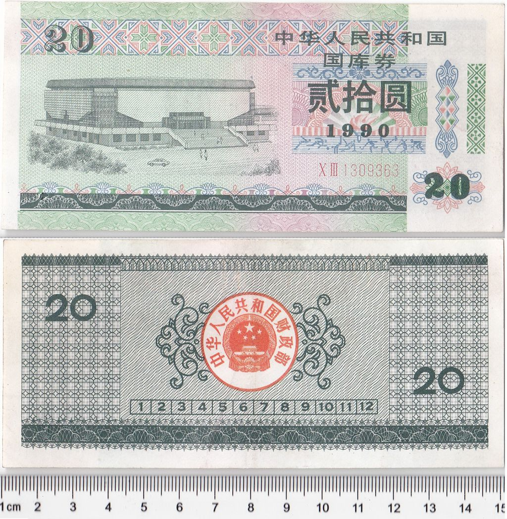 B7085, Treasury Bond of P.R.China, Twenty Yuan (20 Dollars Loan) 1990