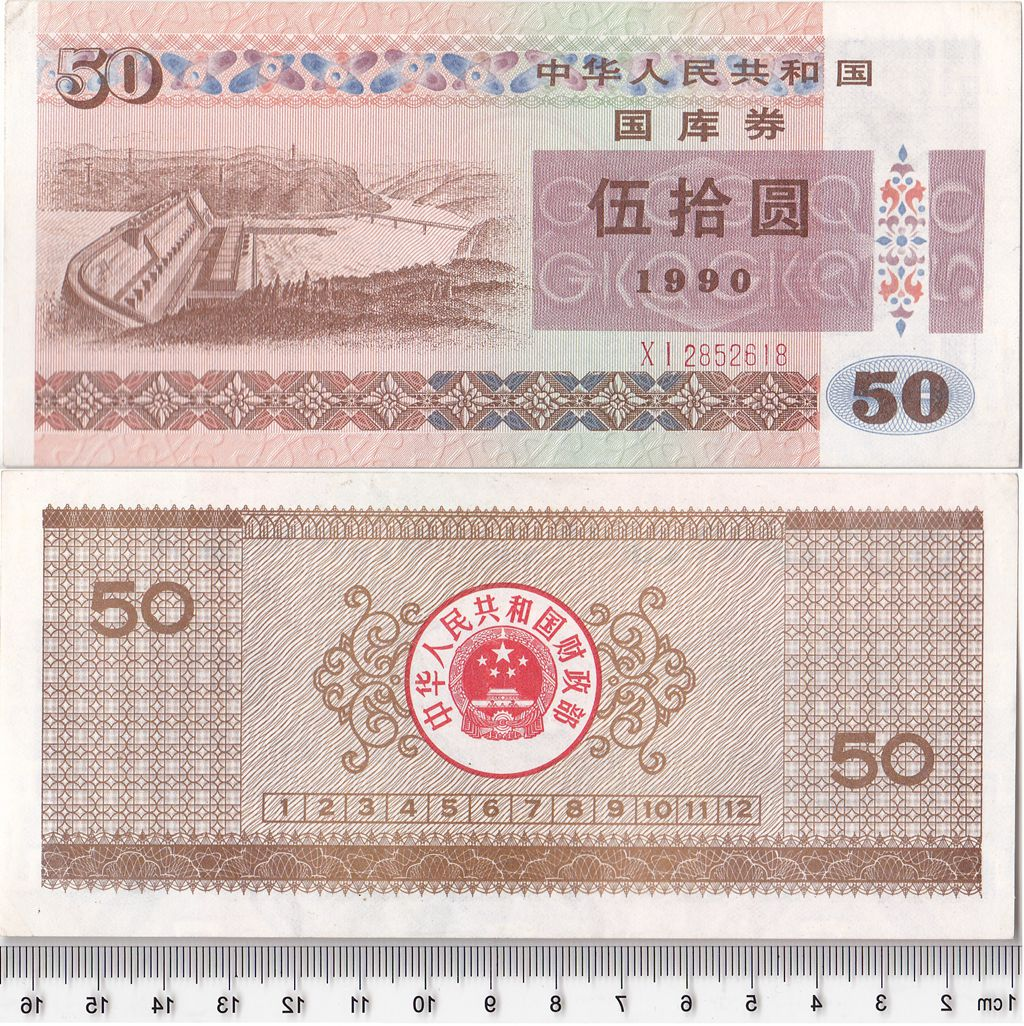 B7086, Treasury Bond of P.R.China, Fifty Yuan (50 Dollars Loan) 1990