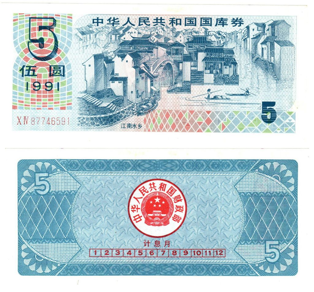 B7091, Treasury Bond of P.R.China, Five Yuan (5 Dollars Loan) 1991