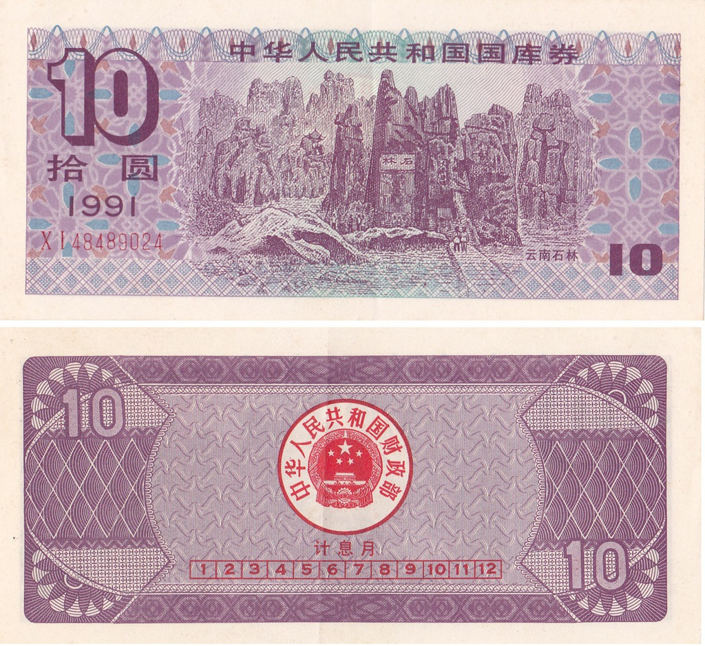 B7093, Treasury Bond of P.R.China, Five Yuan (10 Dollars Loan) 1991