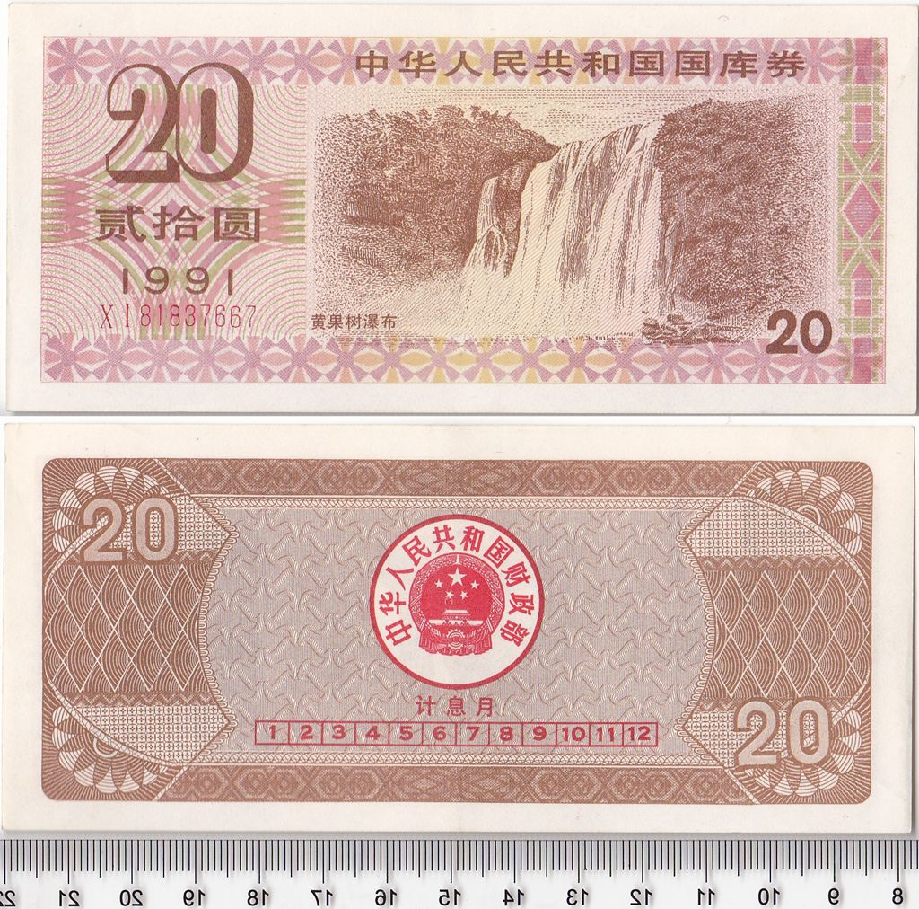 B7094, Treasury Bond of P.R.China, Twenty Yuan (20 Dollars Loan) 1991