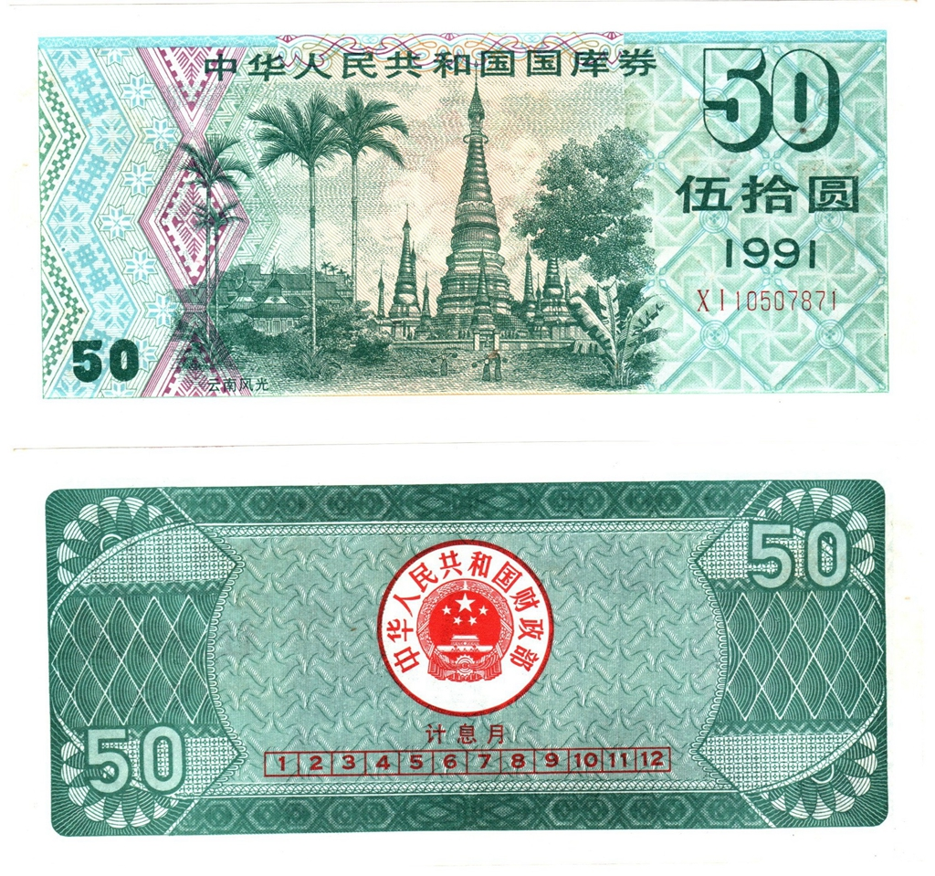 B7096, Treasury Bond of P.R.China, Fifty Yuan (50 Dollars Loan) 1991