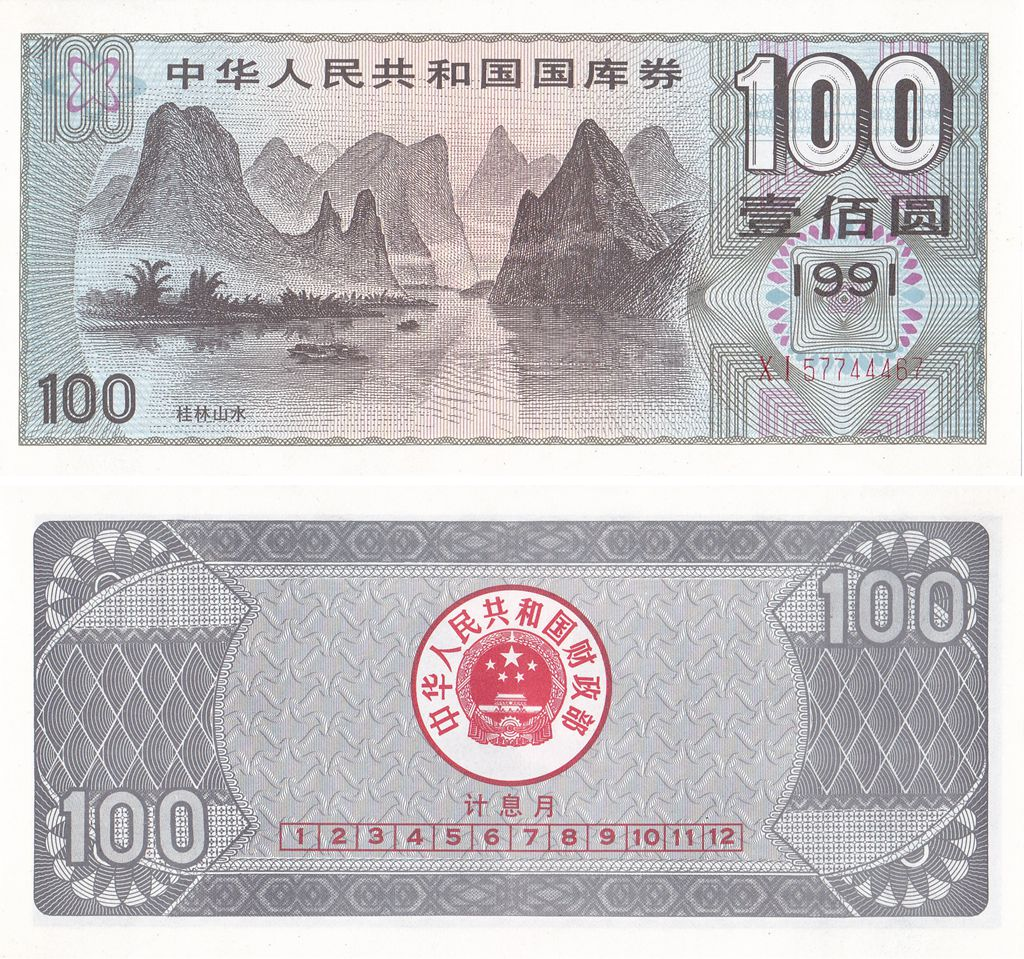 B7097, Treasury Bond of P.R.China, Hundred Yuan (100 Dollars Loan) 1991