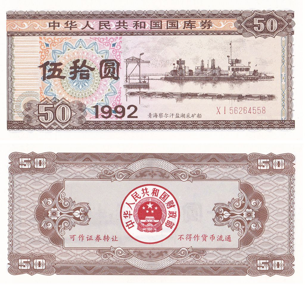 B7101, Treasury Bond of P.R.China, Fifty Yuan (50 Dollars Loan) 5-Year 1992