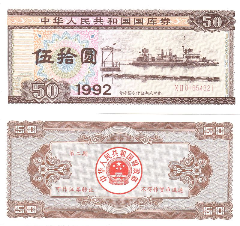 B7102, Treasury Bond of P.R.China, Fifty Yuan (50 Dollars Loan) 3-Year 1992
