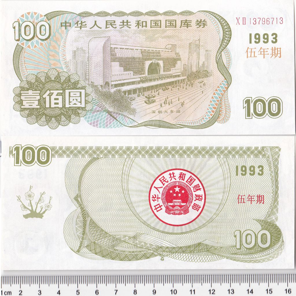 B7112, Treasury Bond of P.R.China, Hundred Yuan (100 Dollars Loan) 5-Year 1993