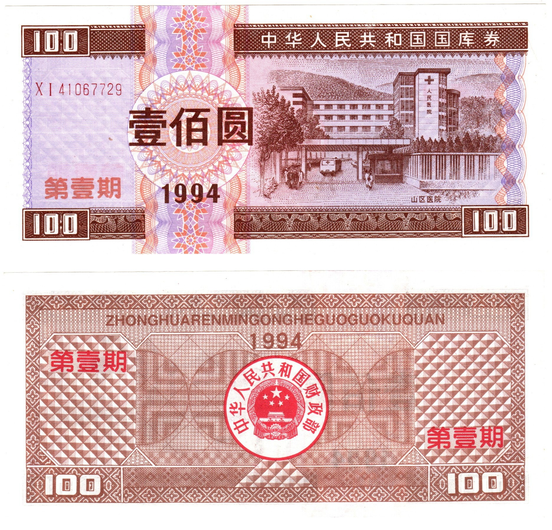 B7121, Treasury Bond of P.R.China, 100 Yuan (Dollars) 2 Years, 1994