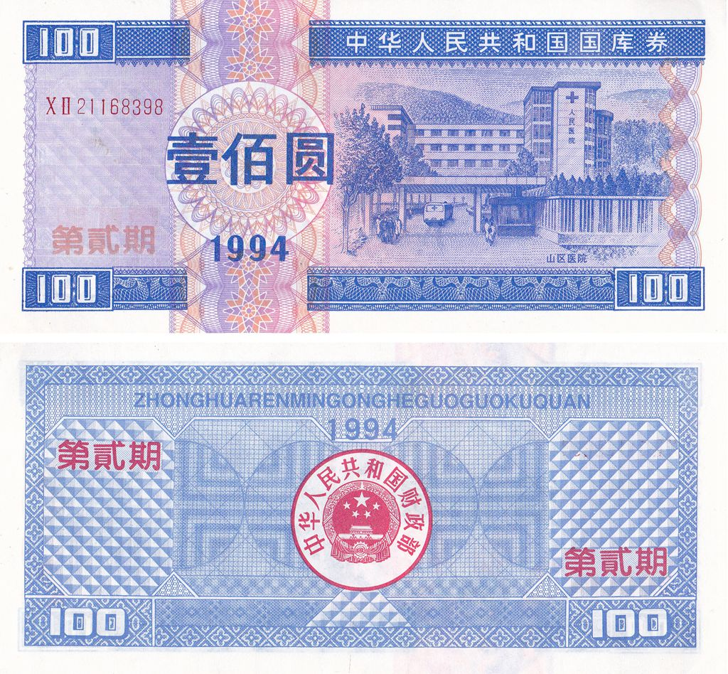 B7122, Treasury Bond of P.R.China, 100 Yuan (Dollars), 1994 Second Issue
