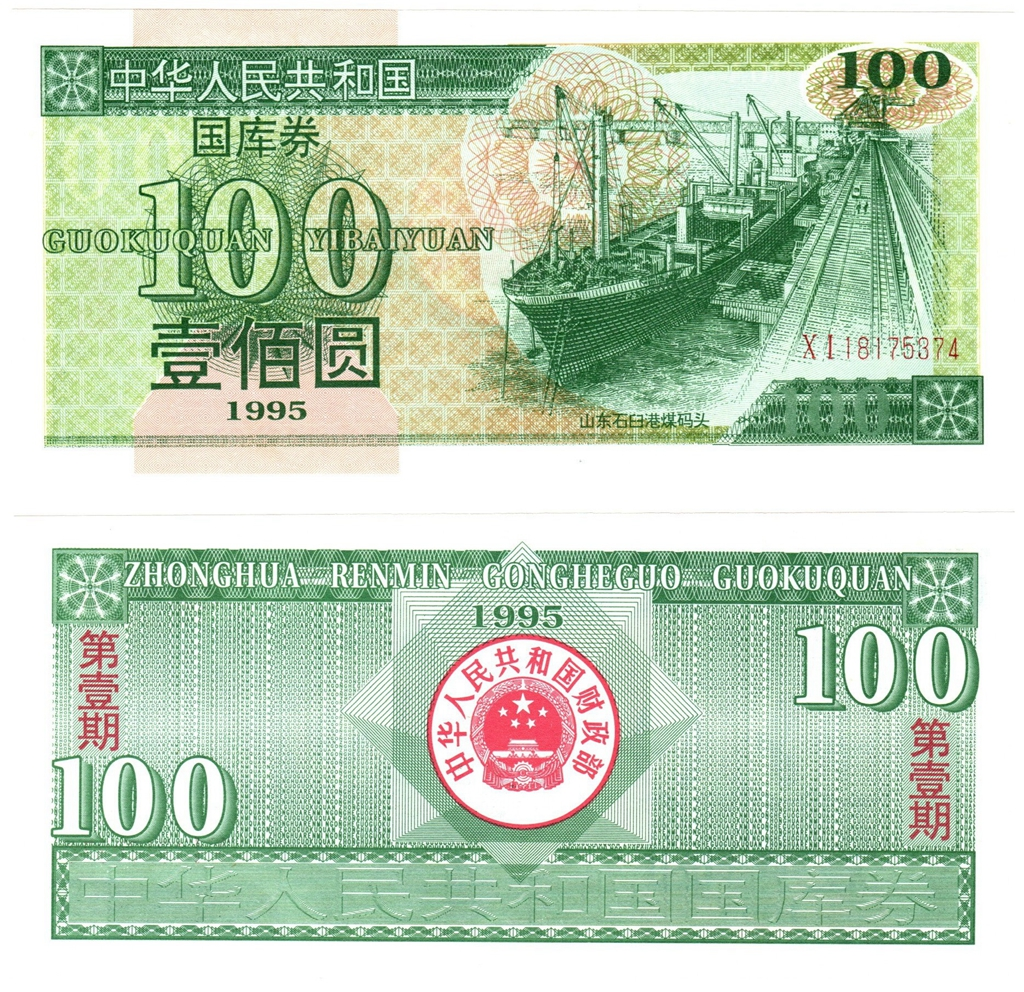 B7231, Treasury Bond of P.R.China, 100 Yuan (Dollars) 1995