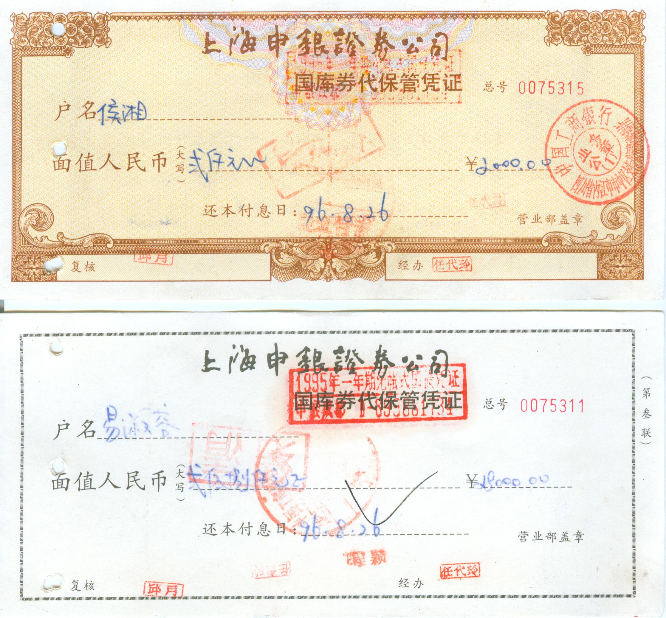 B7290, Book-Entry Treasury Bond of China, 1990's