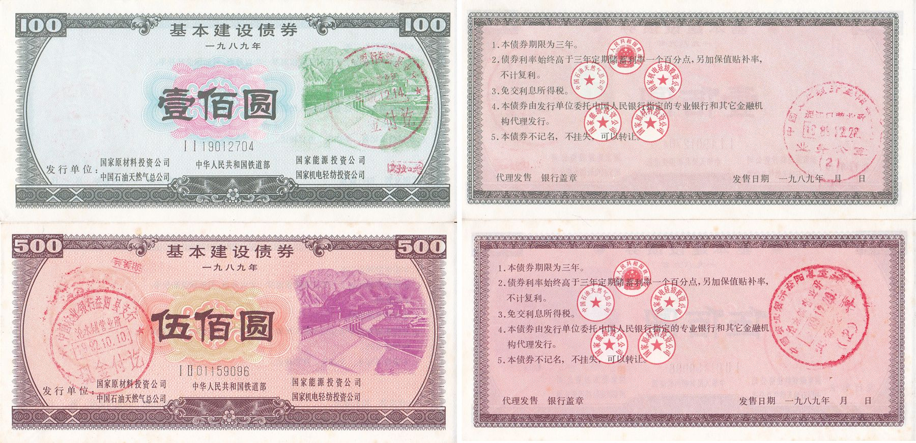 B7305, China Capital Construction Bond, 2 Pcs 1987