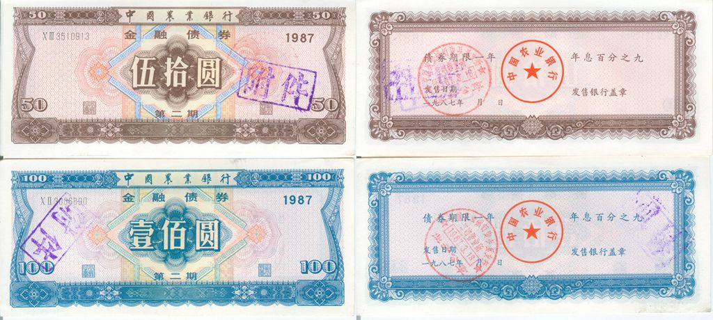 B7320, China Farmer's Bank, 9% Finance Bond, 2 Pcs 1987
