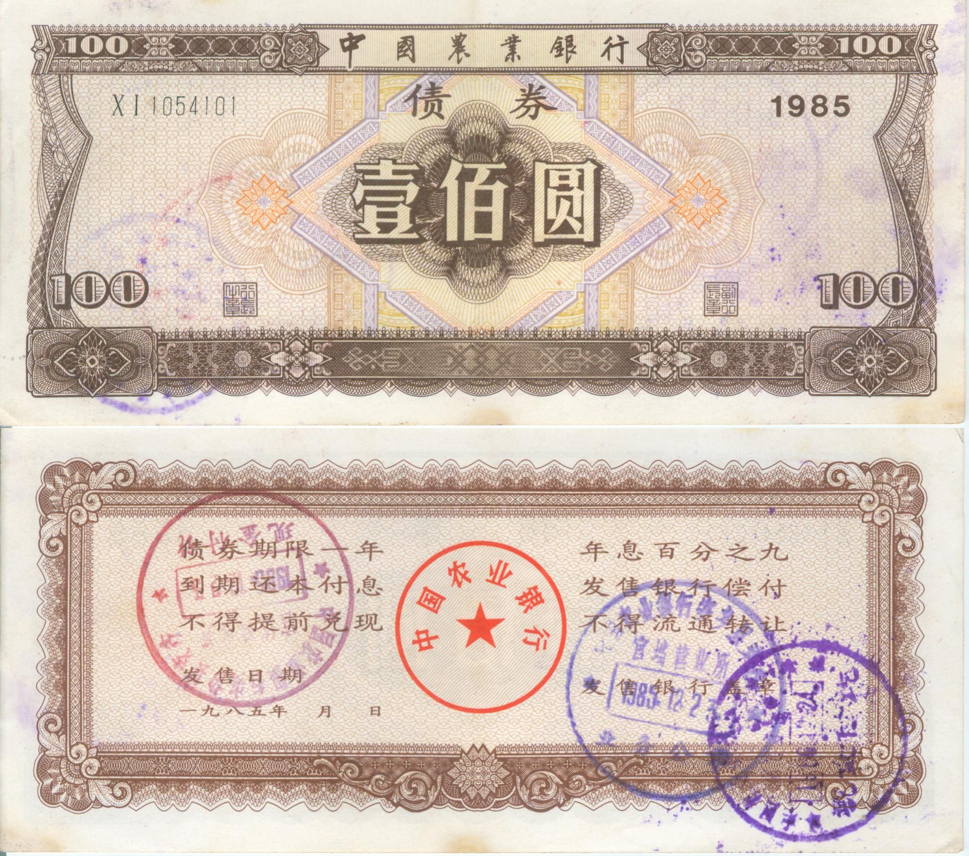 B7322, China Farmer's Bank, 9% Finance Bond 100 Yuan, 1987