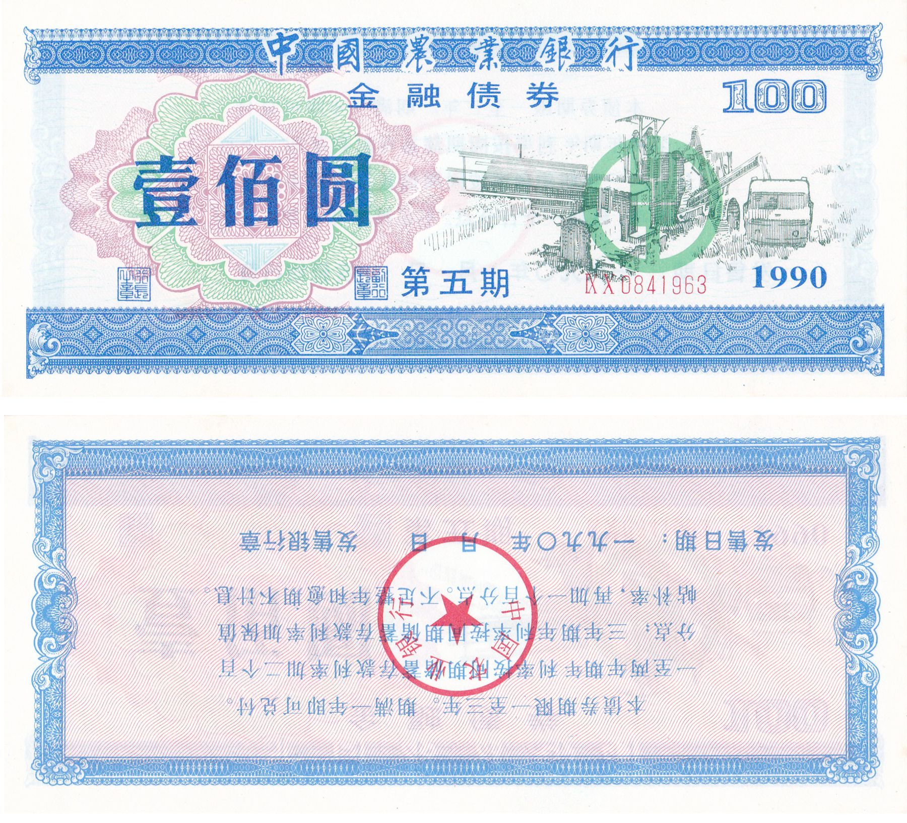 B7326, China Farmer's Bank, 7% Finance Bond 100 Yuan, 1990