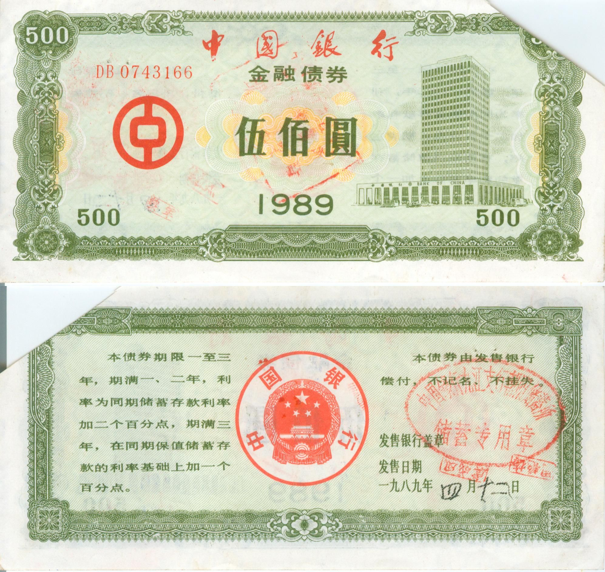 B7340, Bank of China, 9% Finance Bond 500 Yuan, 1989