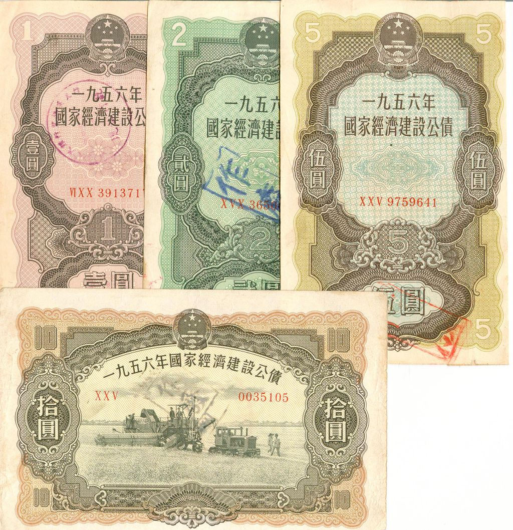 B6070, China 4% Construction Bond 4 Pcs 10,000 to 100,000 Dollars, 1956