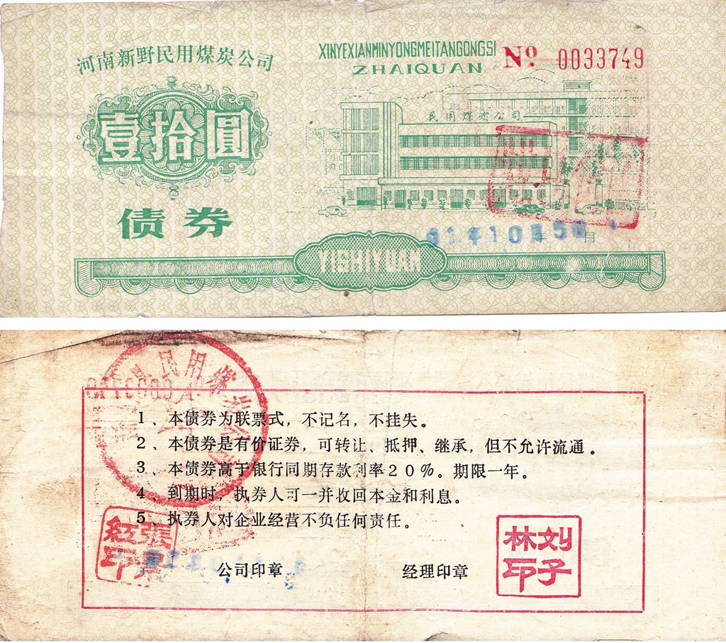 B8003, China Henan Xin-Ye Coal Co., Bond of 100 Yuan, 1991