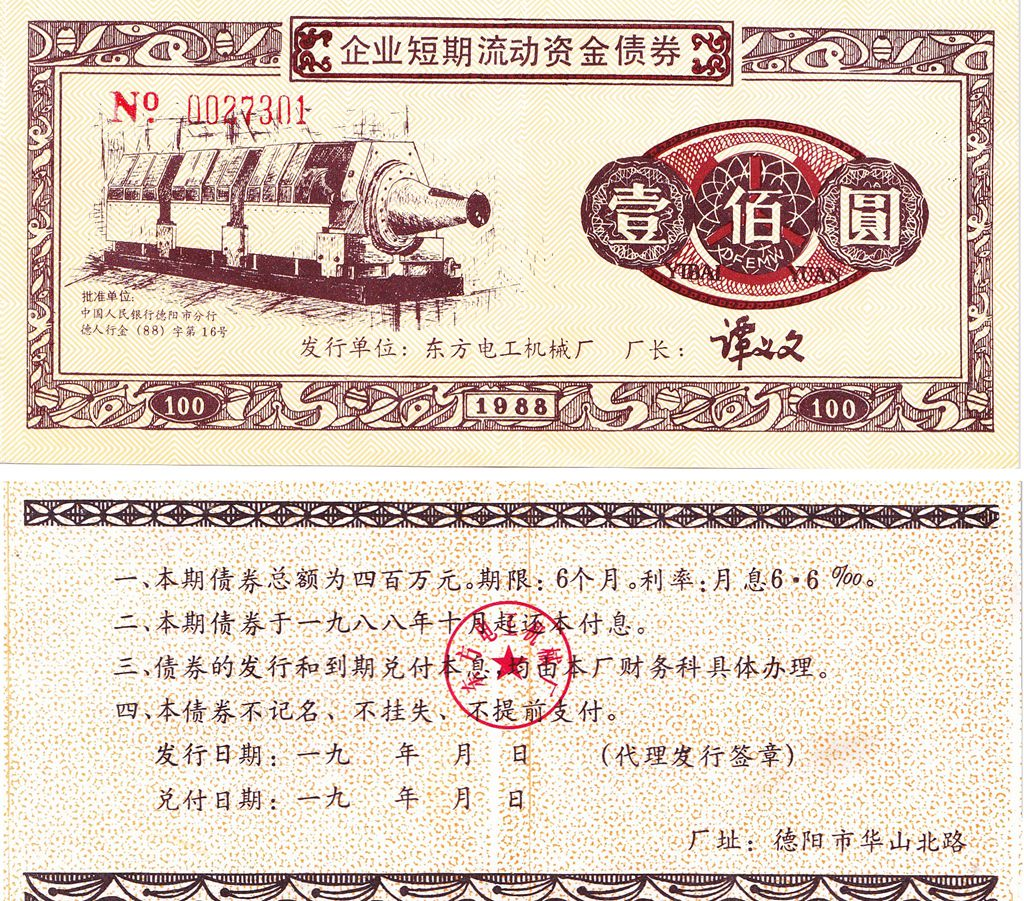 B8005, East Electronic Machinert Co., Bond of 100 Yuan, China 1988