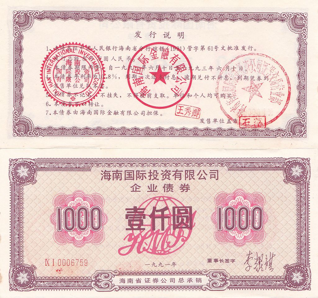 B8007, China Hainan International Investment Co., Bond of 1000 Yuan, 1991