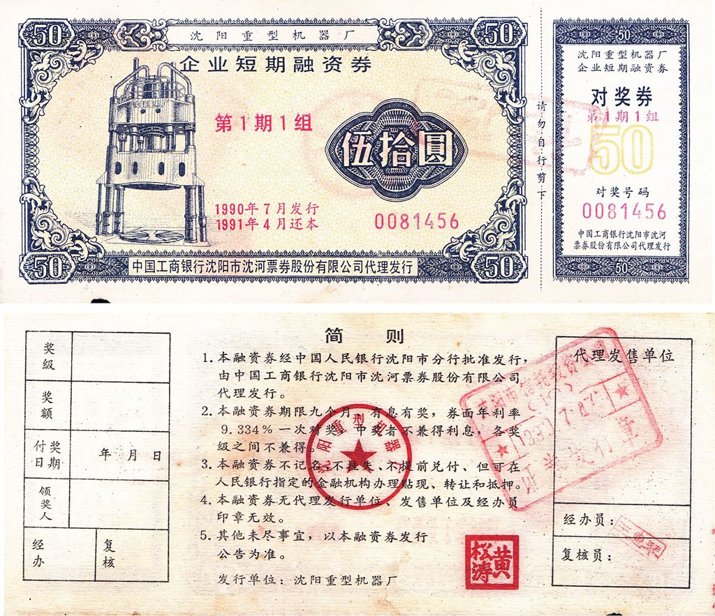 B8009, China Shenyang Heavy Machinery Co., Bond of 50 Yuan, 1990