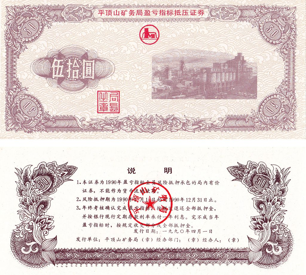 B8011, China Pingdingshan Coal Co., Bond of 50 Yuan, 1990