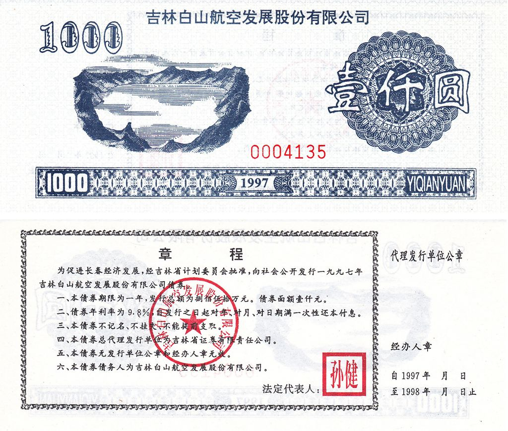 B8013, China Jilin Province White-Mount Aero Co., Bond of 1000 Yuan 1997