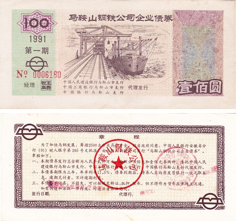 B8016, Maanshan Iron & Steel Co. Bond (Loan). 100 Yuan, China 1991