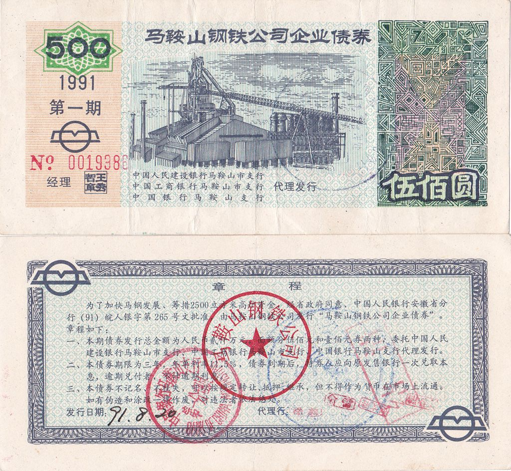 B8017, Maanshan Iron & Steel Co. Bond (Loan). 500 Yuan, China 1991