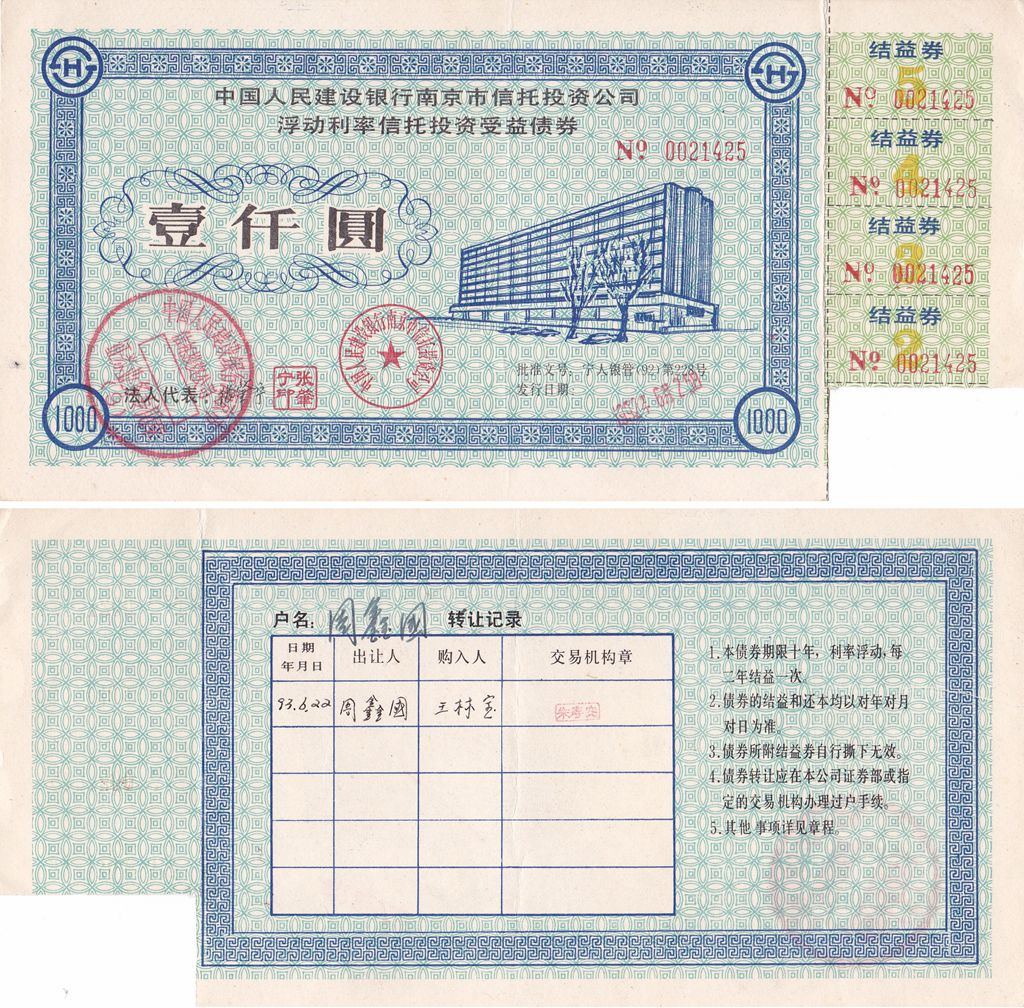 B8018, Bond of Nanjing Trust Investment Company, 1000 Yuan, 1993 China