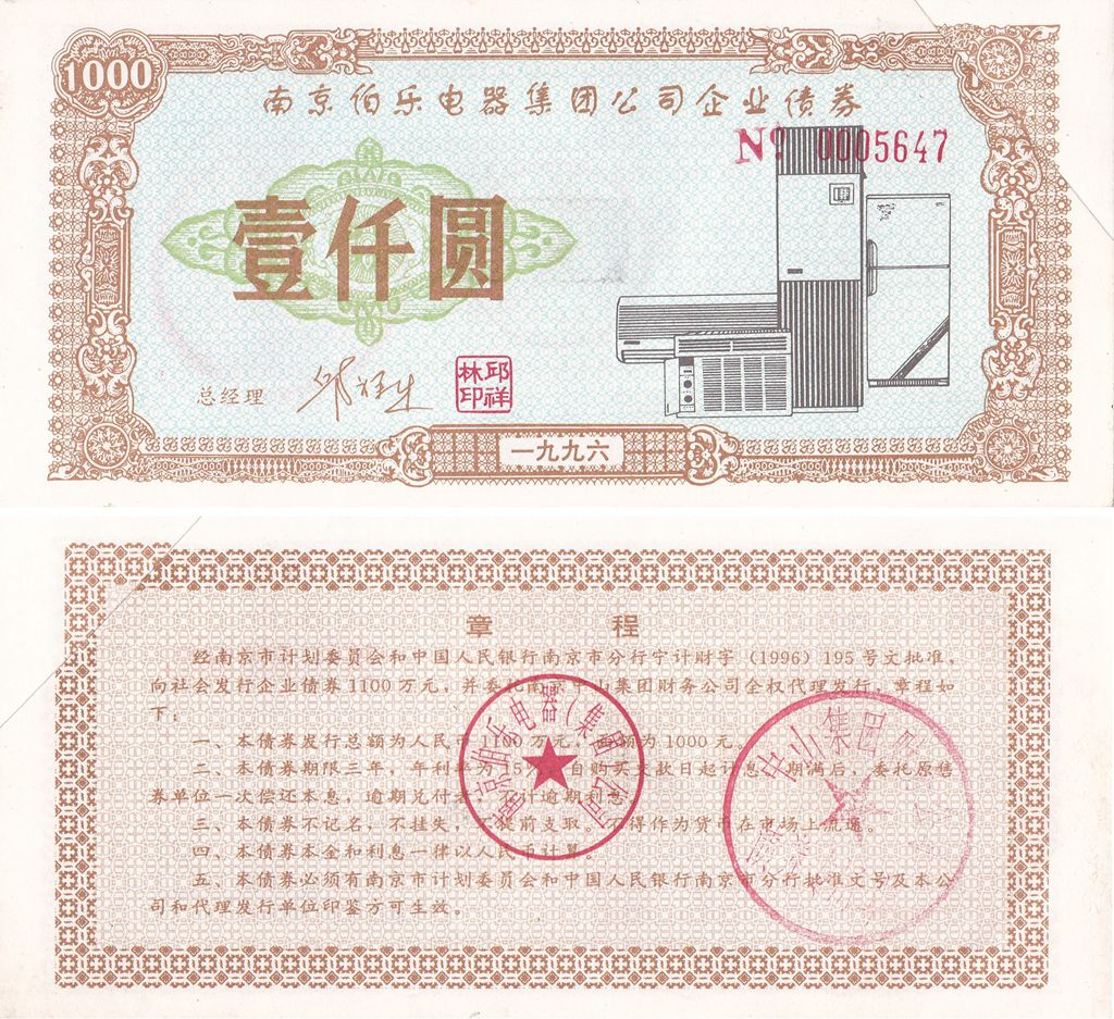 B8020, Nanjing Bo-Le Group Co,. Bond of 1000 Yuan, China 1996