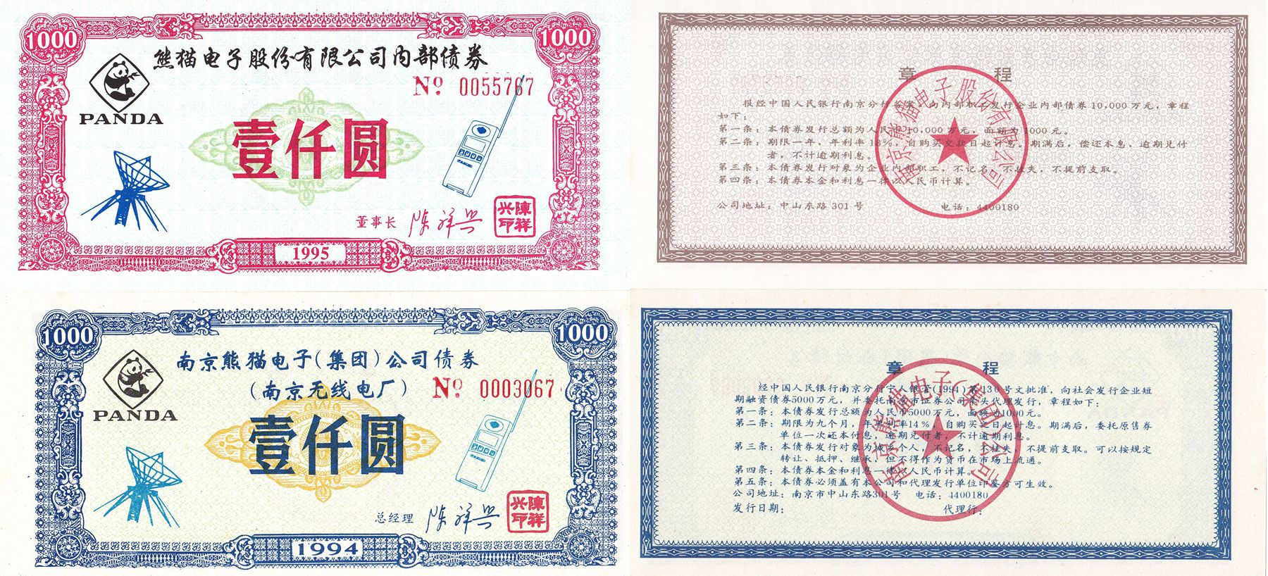 B8022, Panda Electronic Co, 2 pcs Bonds of 1994, China