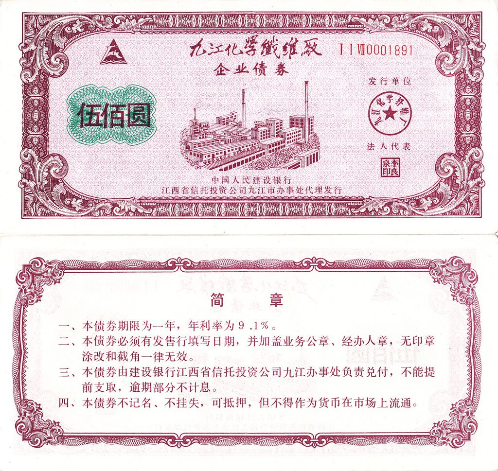 B8024, Jiujiang Chemical Co, Bond of 500 Yuan, China 1990