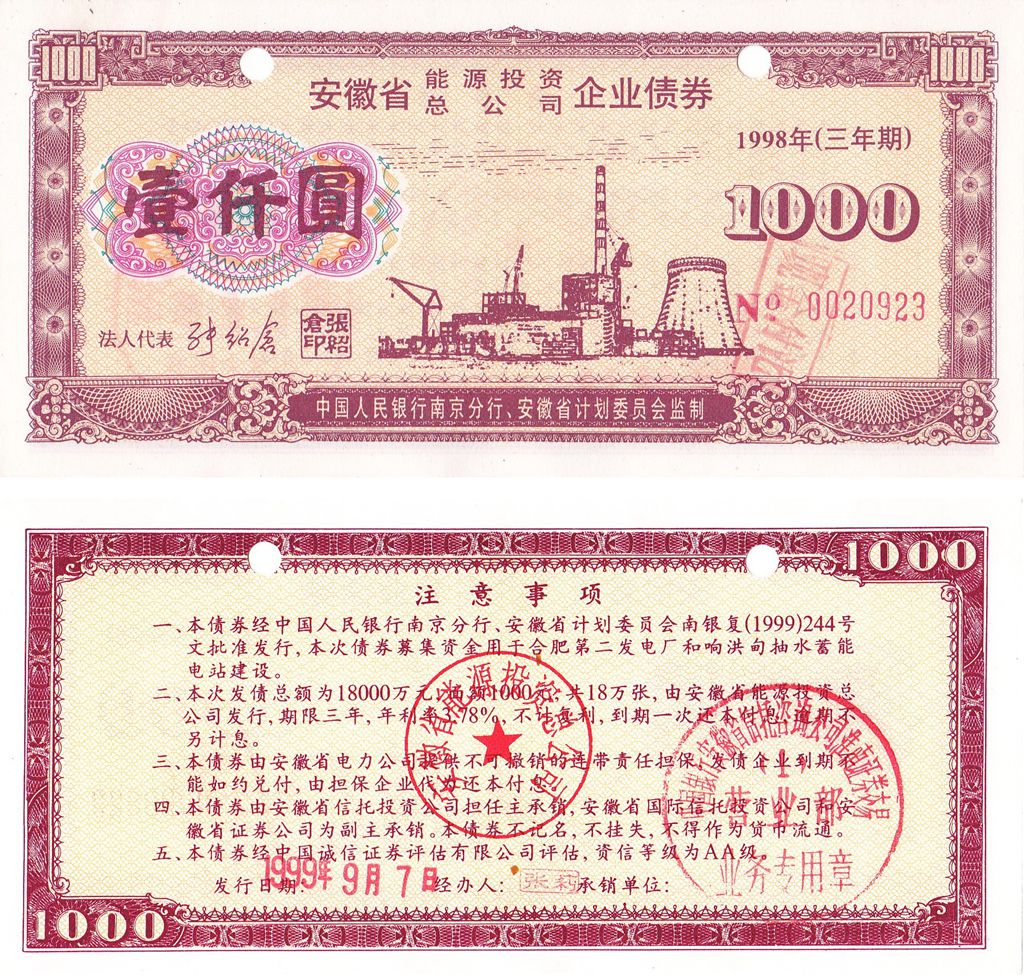 B8026, Anhui Province Power Co, Bond of 1000 Yuan, 1998 China