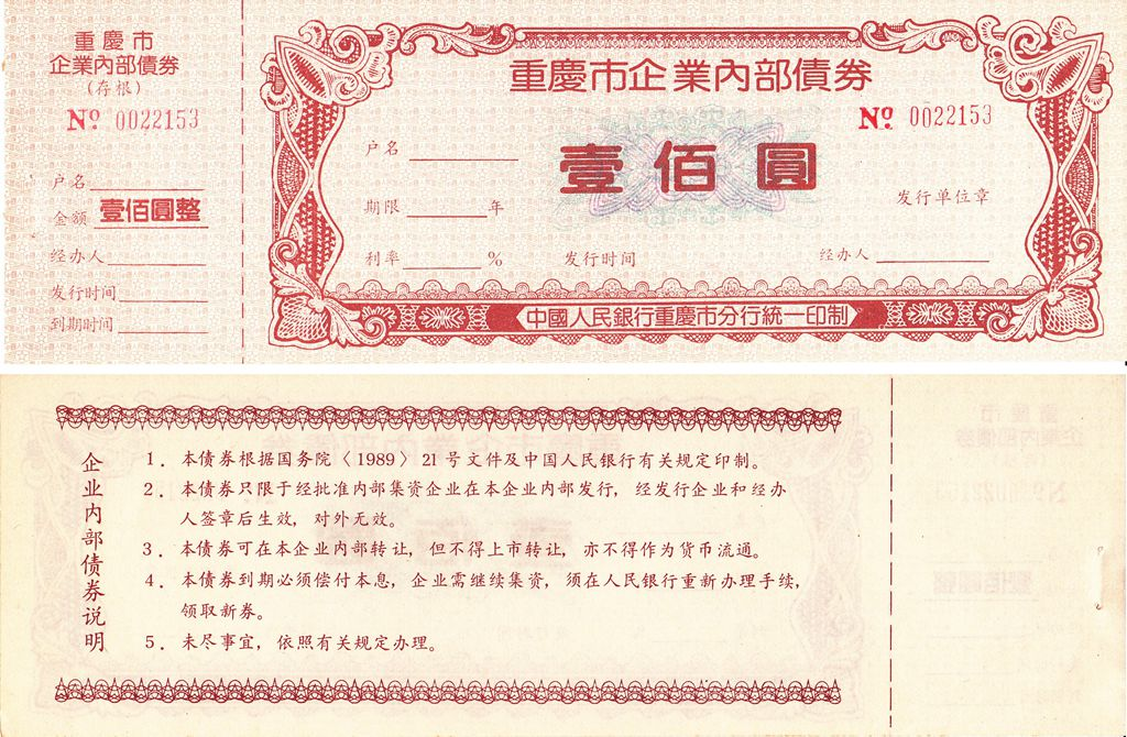 B8028, Chongqing City Corporate, Bond of 1000 Yuan, 1989 China