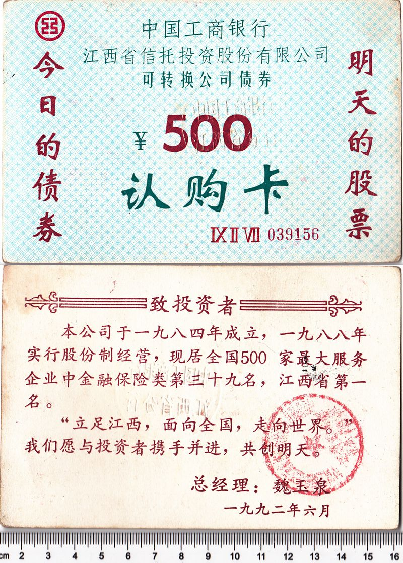 B8030, Jiangxi Trust Co., Convertible Bond of 500 Yuan, 1992 China