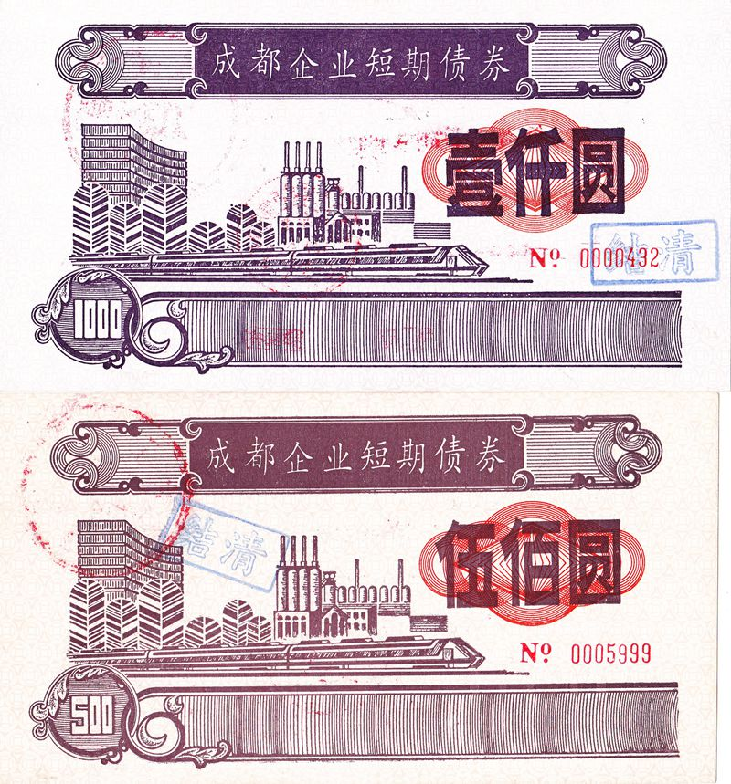 B8032, Chengdu City 11% Short-Term Bond, 2 Pcs, China 1990
