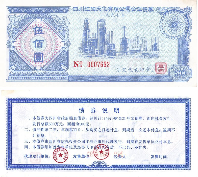 B8036, Jiangyou Chemical 11% Bond, 500 Yuan, 1997 China
