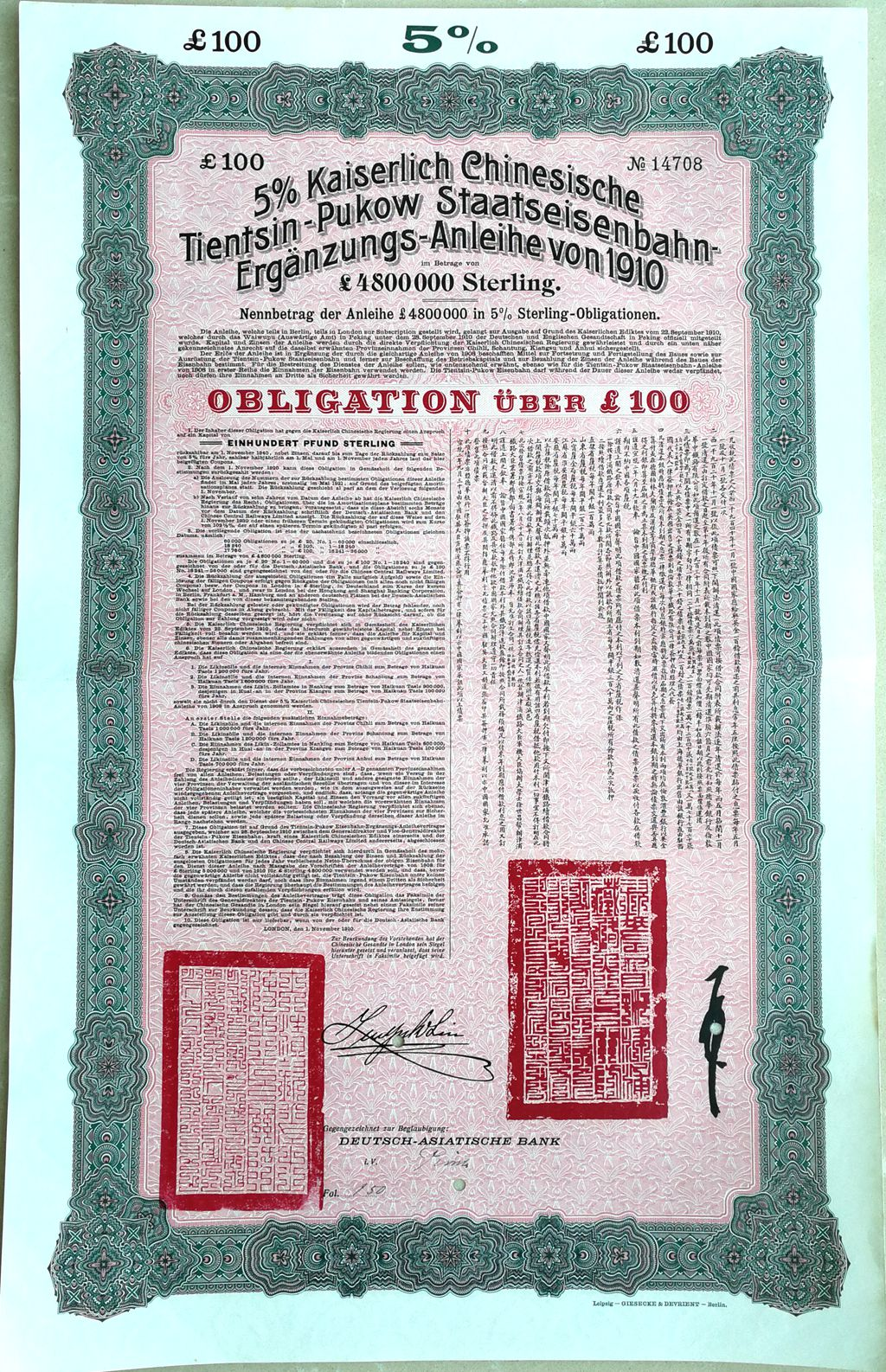 B9052, China 5% Tientsin-Pukow Railway Supplementary Loan, 100 Pounds Bond 1910