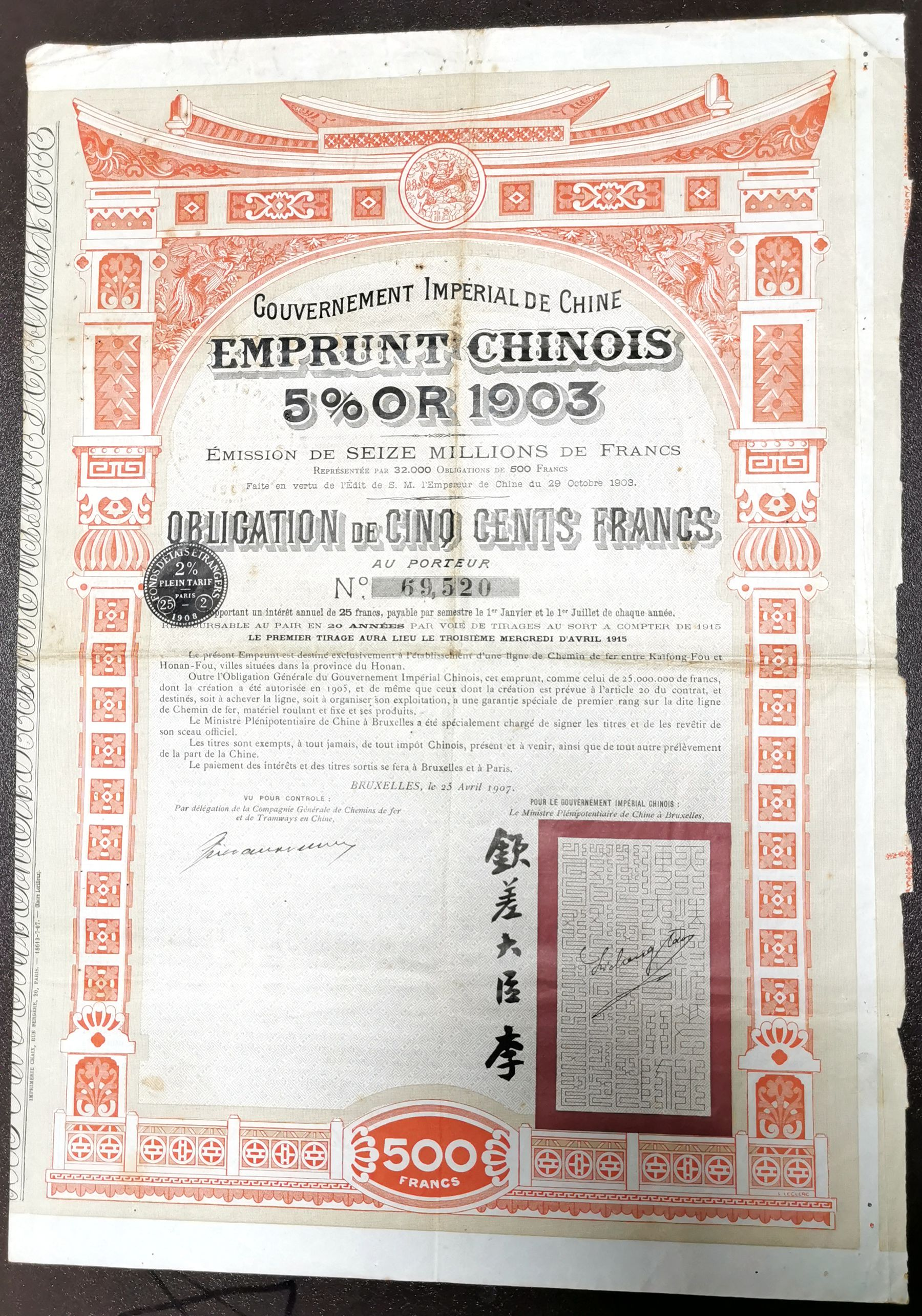B9059, China Imperial Government 5% Gold Loan Pien Lo Railway 1907, Fr 500, Rare