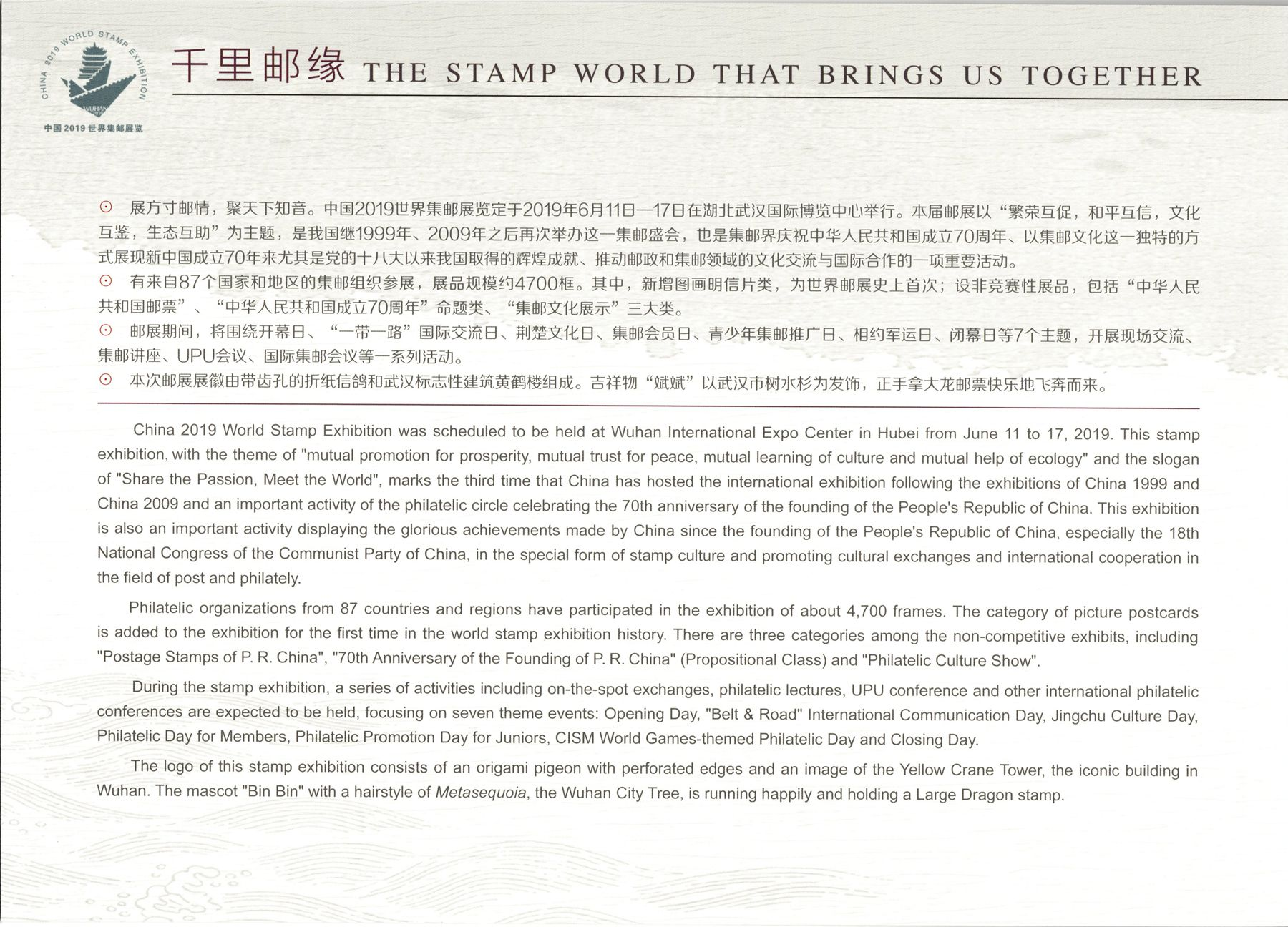 M2800, China 2019 World Stamp Exhibition, Special MS Sheet Album