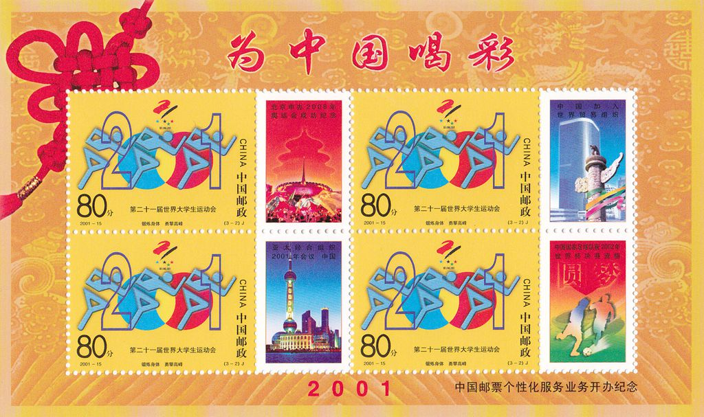 M2205, China First Individualized Stamp S/S, 2001