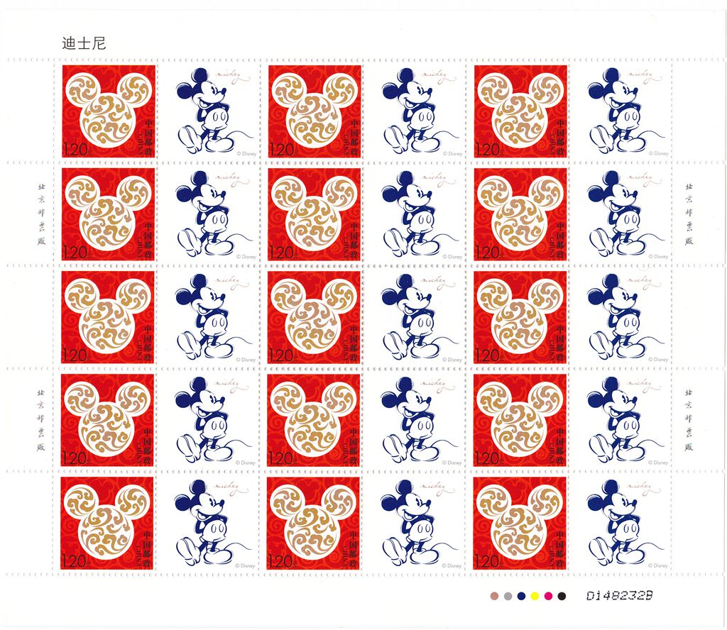 M2210, China 2015 Individualized Stamp, Shanghai Disney Land Micky, Full S/S 15 pcs