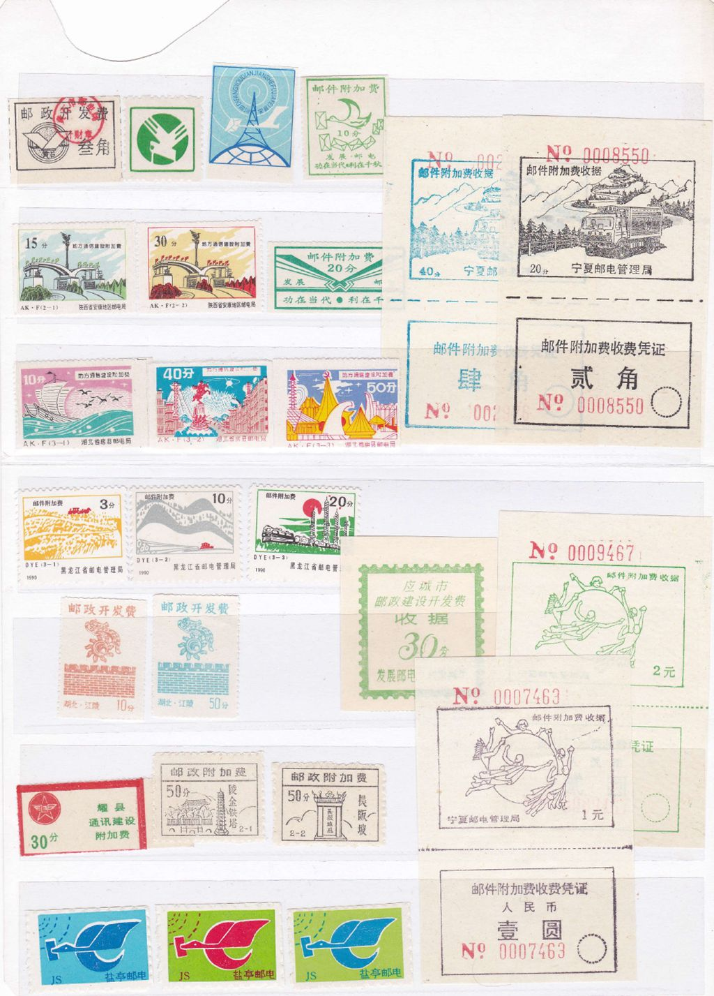 M2250, China Local Postal Surcharge Labels, 26 Pcs Different, 1990's