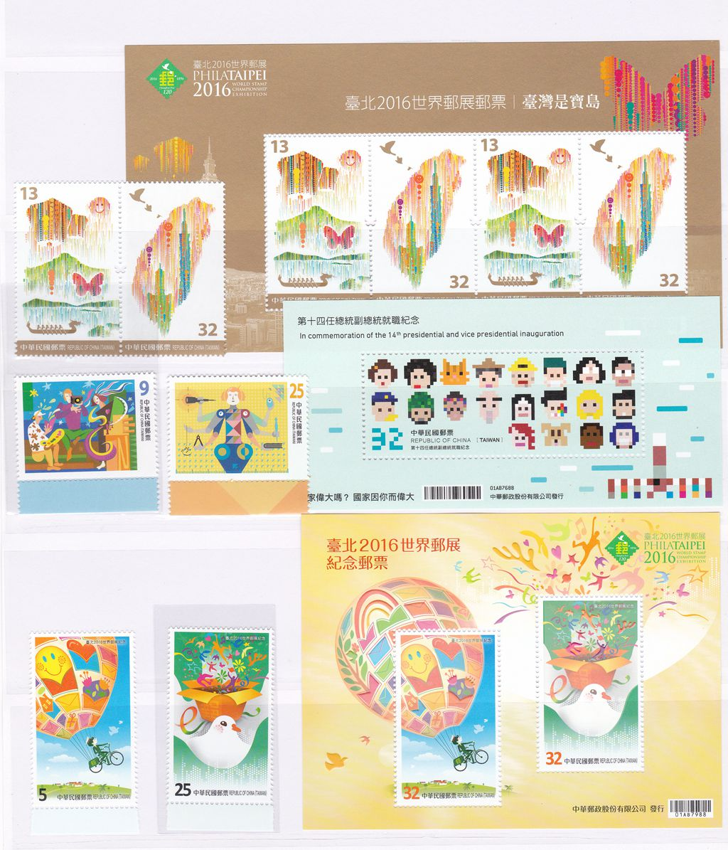 M8303, Taiwan (R.O.China) 2016 Full Year Stamps and MS, with Bamboo Stamp