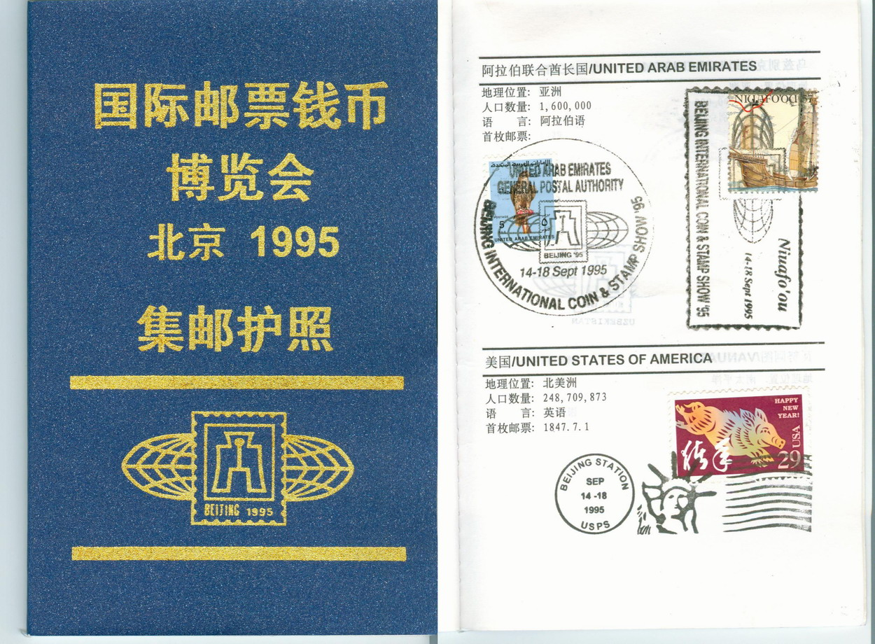 M9012, China Beijing 1995 -- International Philatelic Passport