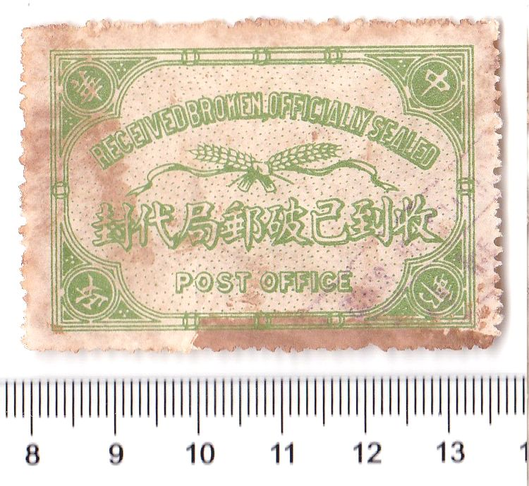 "M9065, ""Received Broken, Officially Sealed"" Stamp, Republic of China, 1940's Cancelled"
